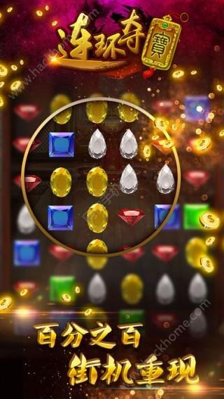 连环夺宝之夺宝联盟安卓版游戏正版截图(5)
