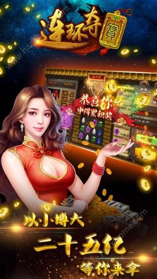 连环夺宝之夺宝联盟安卓版游戏正版截图(4)