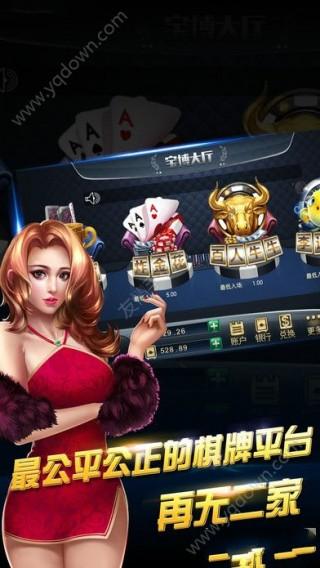 宝博娱乐阿里棋牌最新版截图(1)