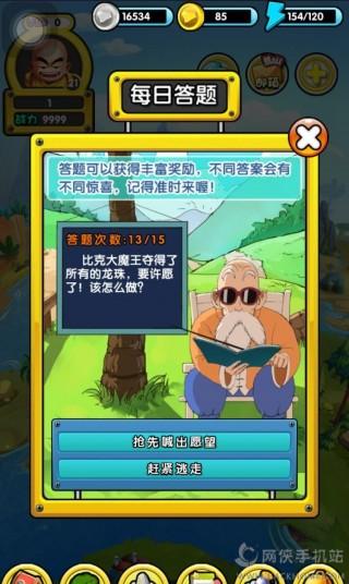 龙珠传奇手机游戏正版截图(3)