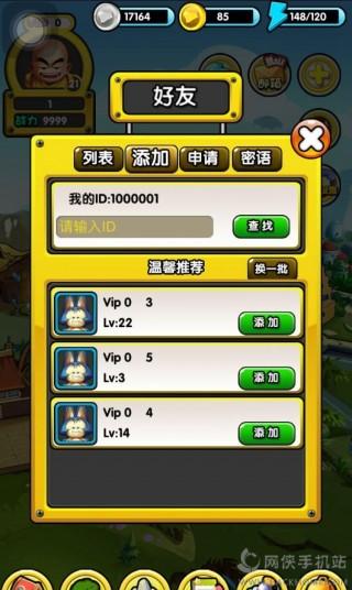 龙珠传奇手机游戏正版截图(4)