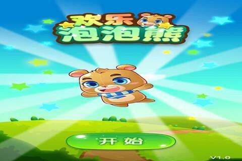 欢乐泡泡熊截图(1)