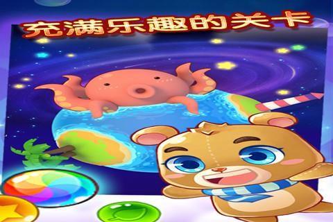 欢乐泡泡熊截图(3)