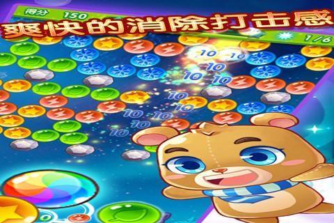 欢乐泡泡熊截图(4)