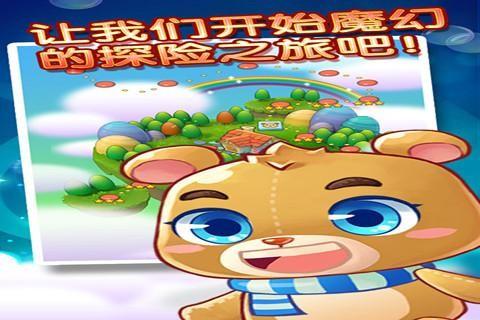 欢乐泡泡熊截图(2)