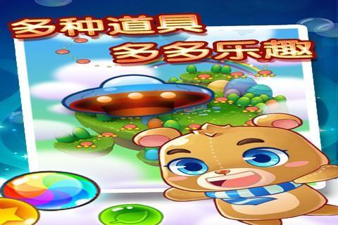 欢乐泡泡熊截图(5)