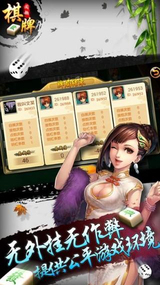 闲趣棋牌游戏中心正版版截图(1)