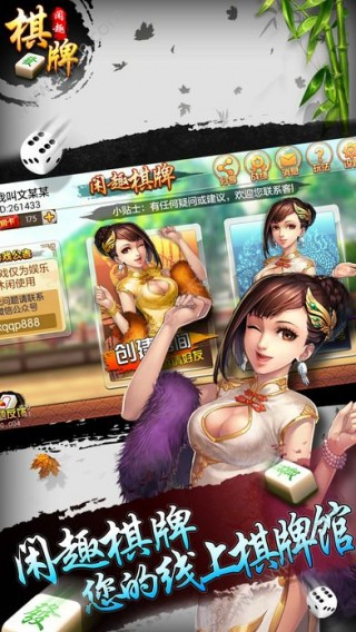 闲趣棋牌游戏中心正版版截图(3)