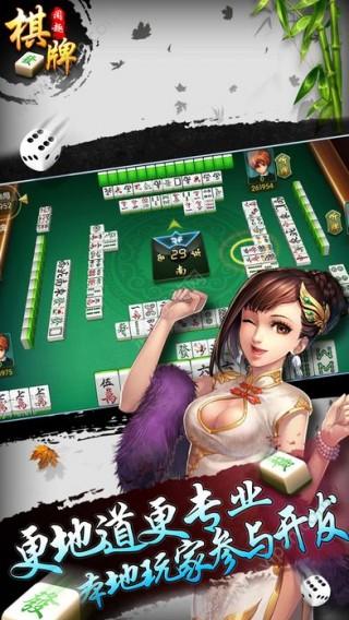 闲趣棋牌游戏中心正版版截图(4)