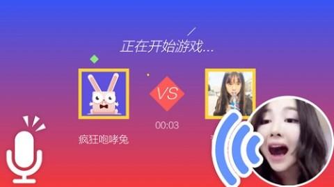 声控咆哮兔截图(3)