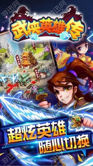 武侠英雄传最新版截图(3)