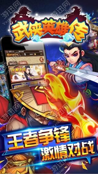 武侠英雄传最新版截图(5)