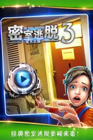 密室逃脱逃出办公室3九游版截图(5)