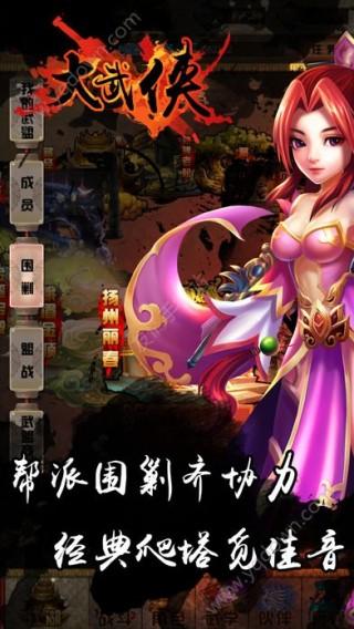 大武侠手游正版网站截图(1)