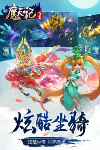 魔天记3D奥飞手游正版网站截图(4)