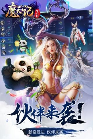 魔天记3D奥飞手游正版网站截图(3)