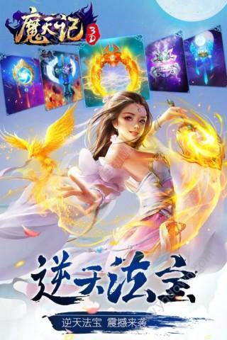 魔天记3D奥飞手游正版网站截图(1)