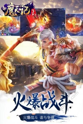 魔天记3D奥飞手游正版网站截图(2)