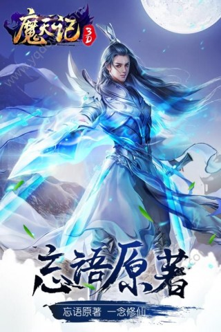 魔天记3D奥飞手游正版网站截图(5)