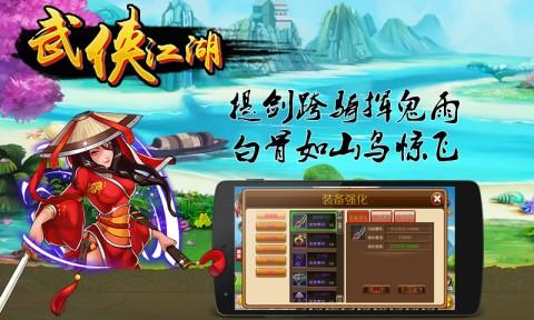 新武侠江湖无限元宝版截图(2)