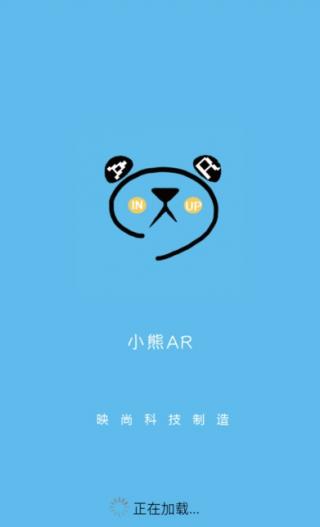 小熊AR安卓版截图(1)