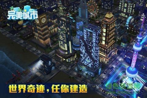 完美城市内购破解版截图(3)