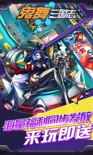 鬼舞三国志截图(3)