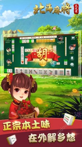 天天爱北海麻 将游戏手机版截图(1)