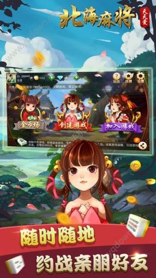 天天爱北海麻 将游戏手机版截图(3)