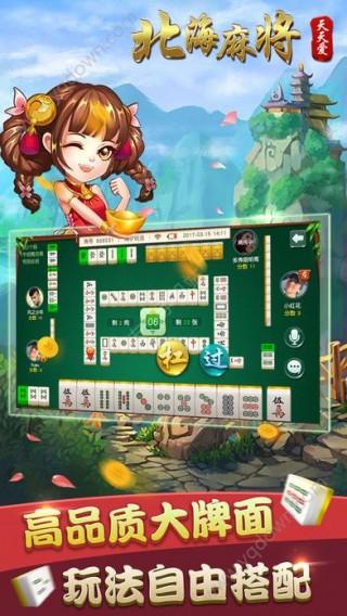 天天爱北海麻 将游戏手机版截图(2)