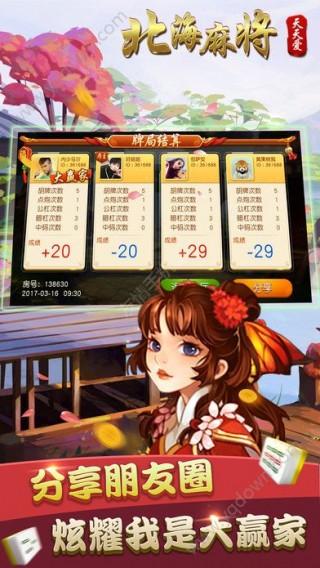 天天爱北海麻 将游戏手机版截图(4)