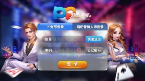 PP游戏中心正版版app截图(1)