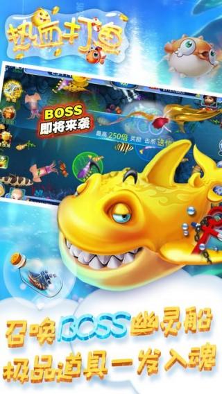 热血打鱼游戏官网手机版截图(4)