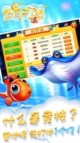 热血打鱼游戏官网手机版截图(2)