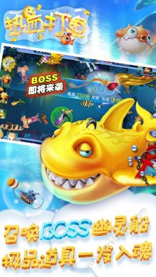 热血打鱼游戏ios版截图(3)