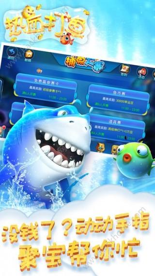 热血打鱼游戏ios版截图(5)