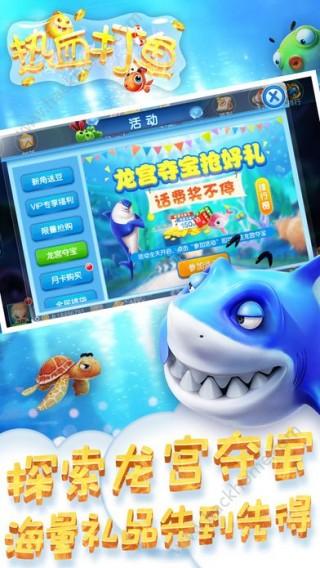 热血打鱼游戏ios版截图(2)