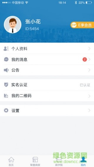 e享时代手机版截图(1)