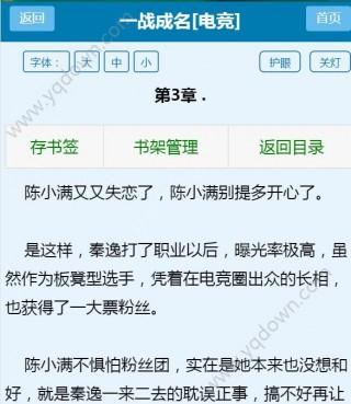 一战成名[电竞]小说阅读器截图(1)