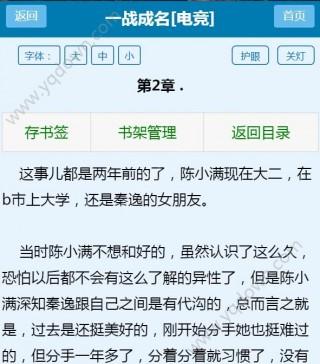 一战成名[电竞]小说阅读器截图(2)