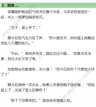 帝宠小说阅读器截图(3)
