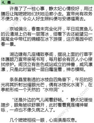 帝宠小说阅读器截图(1)