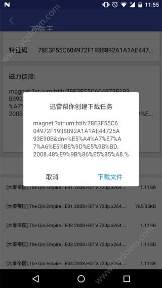 万磁王安卓版免费截图(4)