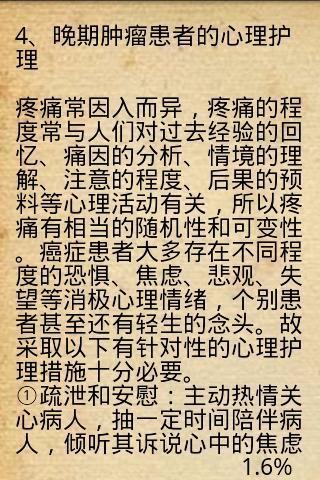 问中医安卓版截图(3)