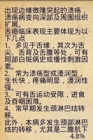 问中医安卓版截图(4)