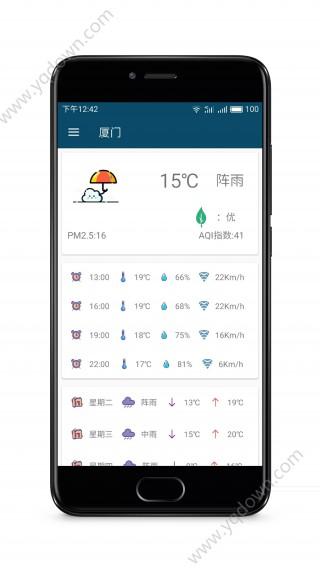 你的天气安卓客户端截图(3)