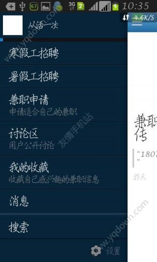 湖工比特兼职安卓版截图(3)