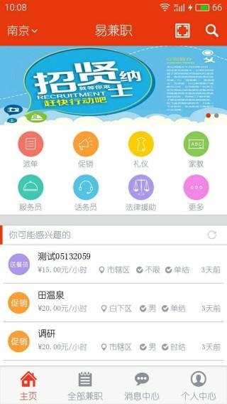 Easy兼职app安卓版截图(1)