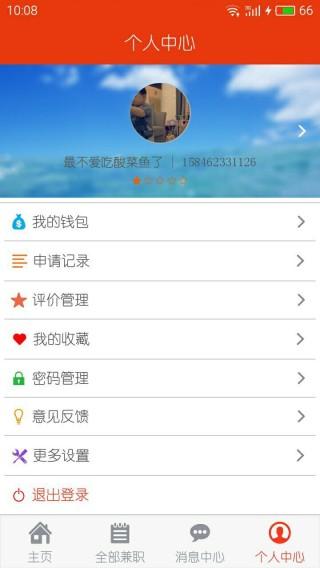 Easy兼职app安卓版截图(3)
