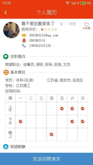 Easy兼职app安卓版截图(5)